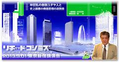 2013.3.1 RK東京講演会「TPPは1%による日本侵略謀略だった。」の英文完訳です。