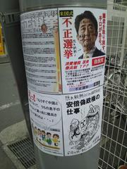 """「安倍総理は嘘つき」ポスターに""""貼り紙""""で逮捕」:世の中が突如動き出した!"""
