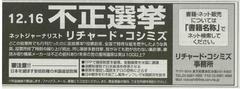 福島民報さん、「12・16不正選挙」広告の掲載、ありがとうございます。