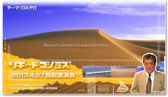 2013.4.27 リチャード・コシミズ鳥取講演会動画を公開します。
