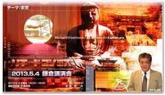 2013.5.47RK鎌倉講演会動画「いざ、鎌倉!RK独立党は国賊退治に挙兵する!」を公開します。