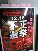 朝日新聞さんから「書籍広告掲載」を断られました。