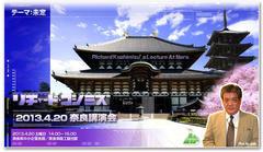 2013.4.20RK奈良講演会「平城京で国家回天を誓う」PDFファイルです。過去のPDF講演録も。
