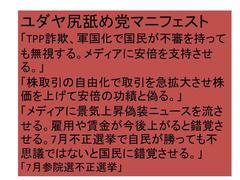 中国新聞さん、12・16不正選挙書籍広告の掲載、ありがとうございます!