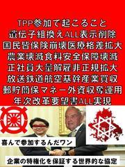 長崎新聞さん、12・16不正選挙書籍広告の掲載、ありがとうございました。