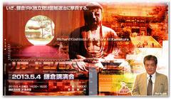 RK講演DVDですが、No.138 13.5.4RK鎌倉講演までできています。