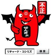 安倍不正選挙偽総理の参院選キャッチフレーズは、「日本をトレモロス」となったそうで。