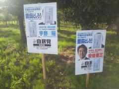 不正選挙を行使できなかったさいたま市長選で、自公推薦の候補が順調に大敗北。