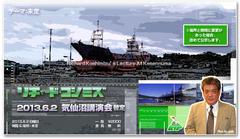 明日、6月2日(日)はRK気仙沼講演会です。