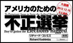 5月27−30日の静岡新聞、北海道新聞と北國新聞の紙面にご注目ください。
