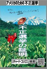 静岡新聞さん、12・16不正選挙書籍広告を一面に掲載いただき感謝します!