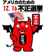 愛媛新聞さん、12・16不正選挙書籍広告の掲載、ありがとうございます。
