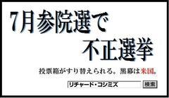北國新聞さん、「12・16不正選挙」書籍広告の一面掲載、ありがとうございました。
