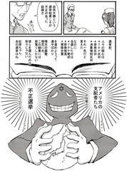 大阪のDr.Jさん、不正選挙漫画をお送りいただきありがとうございました。