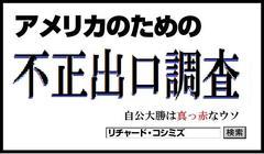 北海道新聞さん、「12・16不正選挙」書籍広告の掲載、ありがとうございました。