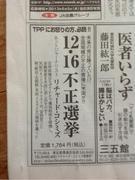 日本農業新聞さん、「12・16不正選挙」書籍広告の掲載、誠にありがとうございます。
