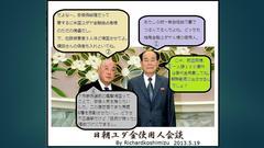 中国軍幹部、「尖閣棚上げ論」支持の姿勢