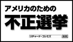 「不正選挙・TPP関連ポスター」リンク集最新版