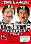 参院選に異変 ついに勃発した「山形の乱」 (日刊ゲンダイ2013/6/3)