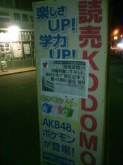 新潟日報さん、「12・16不正選挙」書籍広告の掲載、誠にありがとうございました。