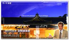 「2013.6.8 リチャード・コシミズ佐賀講演会」動画を公開します。