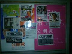上毛新聞さん、「12・16不正選挙」書籍広告の掲載、ありがとうございます。