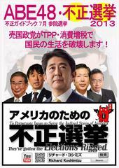 不正選挙ポスター新作