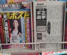 週刊ポストさん、「12・16不正選挙」書籍広告の掲載、ありがとうございました!