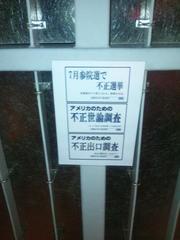 日本の(事実上)総理大臣であるマイケル・グリーンさんが参院不正選挙の監督のために来日。