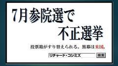 自民党の参院選公約を日本語に翻訳してみました。
