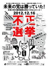 茨城で不正選挙ポスターがらみでS署で取り調べを受けたZさん。
