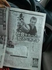 日刊ゲンダイさん、RKインタビュー記事を全面掲載いただき大変感謝します。