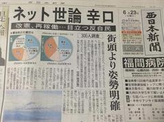 地方新聞では有権者は「反自民」が一面記事に。