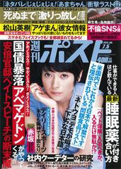 週刊ポスト:〈アホノミクス! サゲノミクス! ダメノミクス!〉