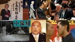 不正選挙の行使できない横須賀市長選で、小泉組4代目組長傘下の自民候補が敗北。
