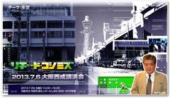 2013.7.6 リチャード・コシミズ大阪西成講演会「正義は勝つ」を公開します。