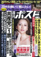 本日7月8日発売の週刊ポストの紙面にご注目ください。