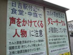 本日、小沢先生の新鎌ヶ谷演説には一人でも多くの党員・心情党員にご参加いただきたいのです。