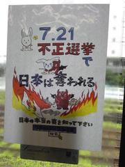 改訂版:911自作自演テロ日本版ですか、ユダヤ金融悪魔さん?
