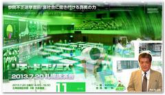 2013.7.20 リチャード・コシミズ札幌講演会「参院不正選挙直前!裏社会に突き付ける真実の力」を