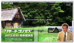 2013.7.27RK高松講演会にご参加、御視聴有難うございました。次回は8月10日、岐阜です。