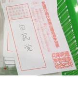 伊丹市の投票用紙。回数と執行年の記載なし。