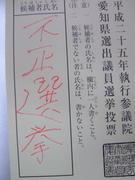 名古屋市西区で無効票となるのを承知の上で投票・撮影し、開票立会。自分の無効票はみつからず。