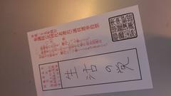 世田谷で鉛筆以外で書かれ投票された票の一部 投票前に撮影