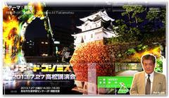 13.7.27RK高松講演会動画「テーマ 7.21不正選挙追及中です!」を公開します。