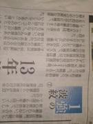 7.21不正選挙:神奈川新聞7月30日一面