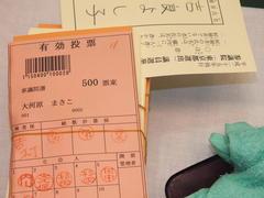 7.21不正選挙:板橋区開票所