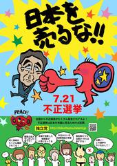 奈良市の開票立会人さん、不正選挙訴訟準備中ですが、諸氏の「支援・お手伝い」を必要としています。
