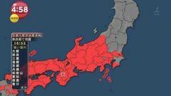 奈良で地震?