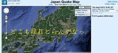 8.8エアー地震